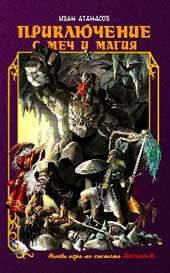 Приключение с меч и магия